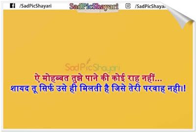 breakup shayri image in hindi download