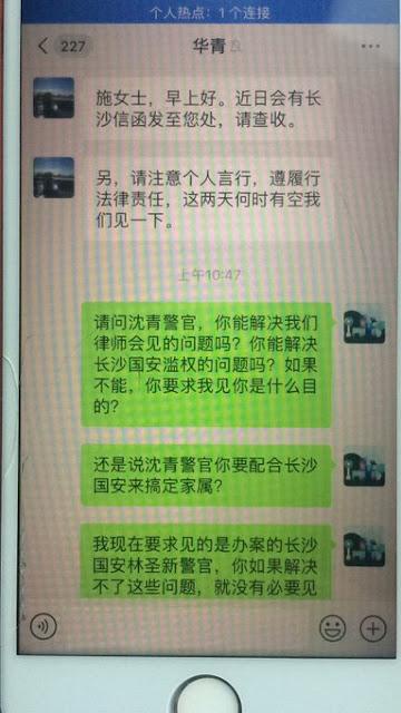 长沙富能案律师突然被集体解除事件后  家属发出严正声明  又遭威胁