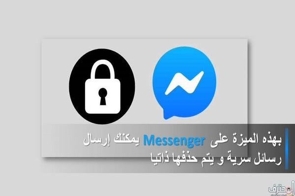 بهذه الميزة على فيسبوك مسنجر يمكنك إرسال رسائل سرية و يتم حذفها ذاتيا