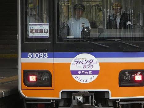 快速急行 武蔵嵐山行き 50090系