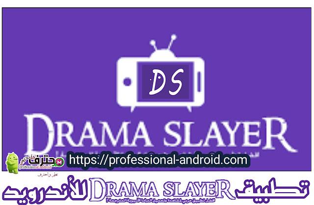تحميل تطبيق دراما سلاير Drama Slayer أحدث إصدار للأندرويد.