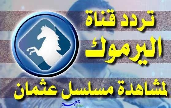 مشاهدة قيامة عثمان الموسم الثاني