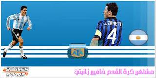 مشاهير كرة القدم خافيير زانيتي