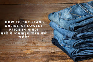 How to buy jeans online at lowest price in Hindi | सस्ते मै ऑनलाइन जीन्स कैसे खरीदे?