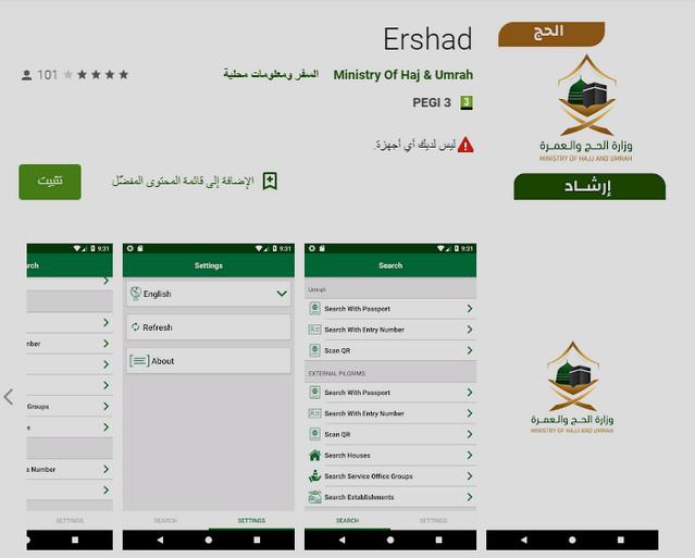 أفضل تطبيقات الحج المقدمة من وزارة الحج والعمرة السعودية للأندرويد والايفون