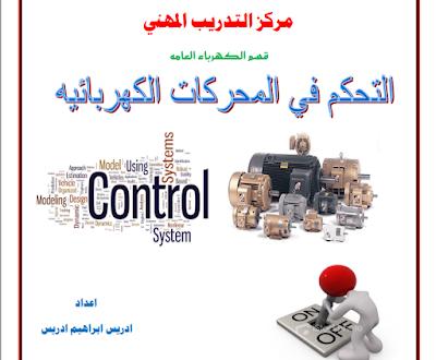 كتاب التحكم في المحركات الكهربيه