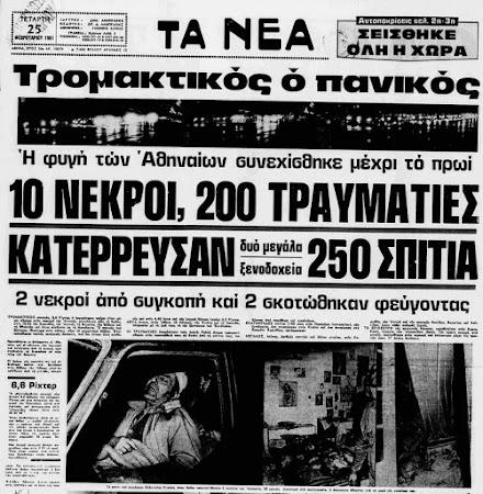 24 Φεβρουαρίου 1981. Ο σεισμός που ταρακούνησε και την Αθήνα
