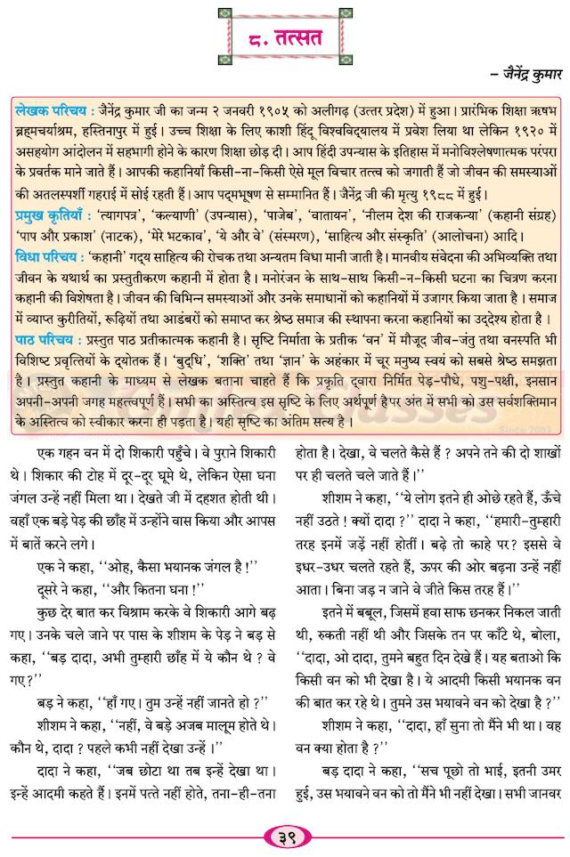 Chapter 8 - तत्सत Balbharati solutions for Hindi - Yuvakbharati 11th Standard HSC Maharashtra State Board