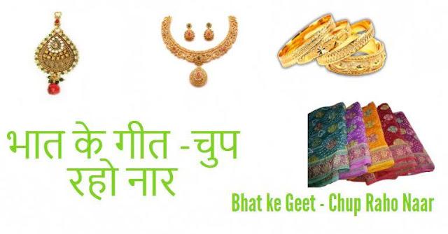Bhat ke Geet - Chup Raho Naar