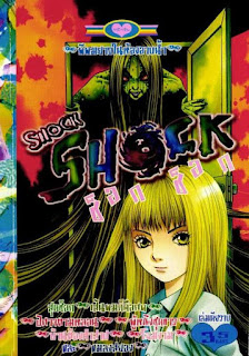 อ่านการ์ตูนออนไลน์ Shock Shock เล่ม 1