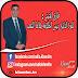 طارق الفتيتي : للمرة الثانية رئيس الحكومة يغالط الشعب