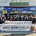 소하1동 주민자치회, 설 명절 음식 꾸러미 나눔 행사 개최
