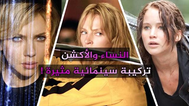 نساء ولكن.. لهواة الإثارة أفلام أكشن مميزة ذات بطولة نسائية