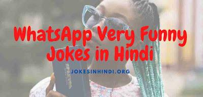 WhatsApp Very Funny Jokes in Hindi