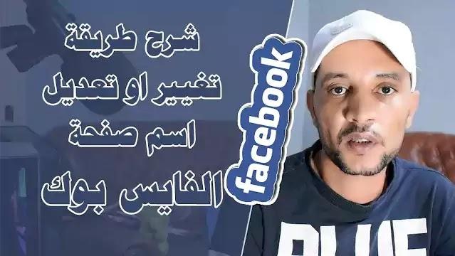 تغيير وتعديل على اسم صفحة الفيس بوك
