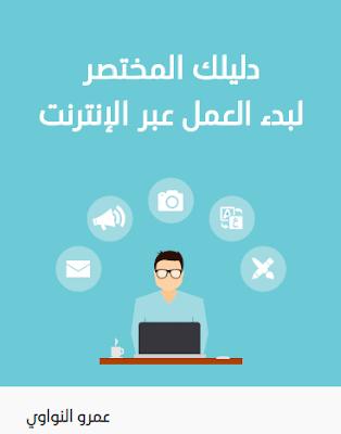 دليلك المختصر لبدأ العمل الحر عبر الإنترنيت، لمؤلفه عمرو النواوي