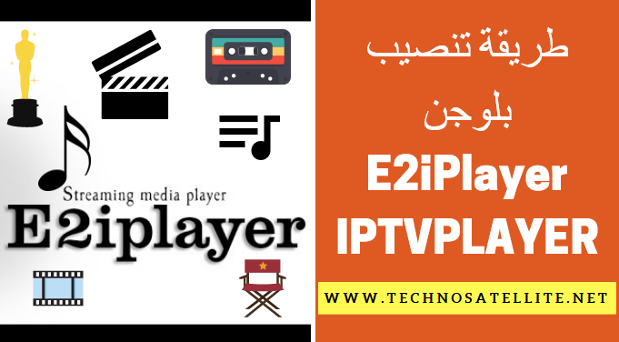 طريقة سهلة لتنصيب بلوجن IPTVPLAYER PLUGIN E2iPlayer - تكنوسات