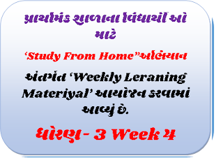 Std 3 Home work pdf week 4,Std 4 Home work pdf week 4,Std 5 Home work pdf week ,Std 6 Home work pdf week 4,Std 7 Home work pdf week 4,Std 8 Home work pdf week 4,profit loss,maths chapter, ncert solutions,english,unitary method,rs aggarwal,beehive,science,holiday homework,exercise 17b,rd sharma,ratio proportion,beehive chapter,graph histogram,chapter 23,frequency polygon,Std 9 Home work pdf week 4,profit loss,maths chapter, ncert solutions,english,unitary method,rs aggarwal,beehive,science,holiday homework,exercise 17b,rd sharma,ratio proportion,beehive chapter,graph histogram,chapter 23,frequency polygon,Std 9 Home work pdf week 4