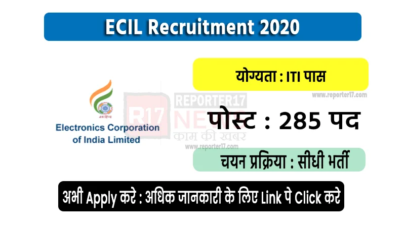 ECIL Recruitment 2020 | 10 PASS JOB