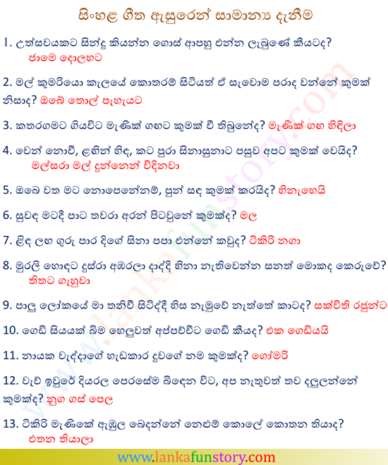 Lanka Jokes-About Sinhala Songs