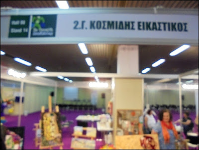 2ο Φεστιβάλ Ανακύκλωσης Θεσσαλονίκης