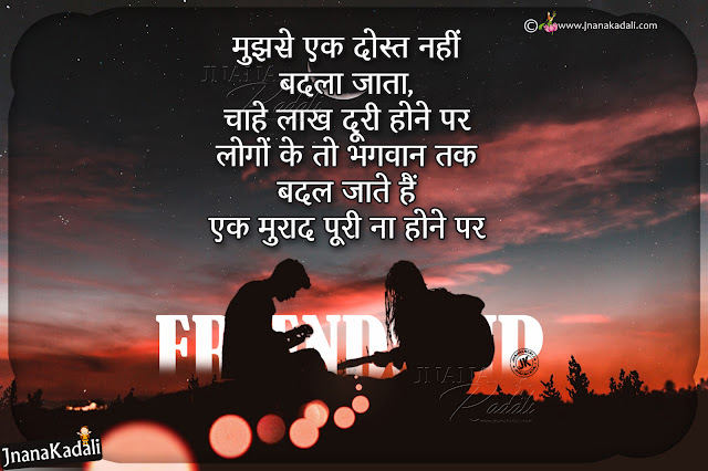 friendship messages in hindi, best hindi friendship messages quotes, friendship hd wallpapers