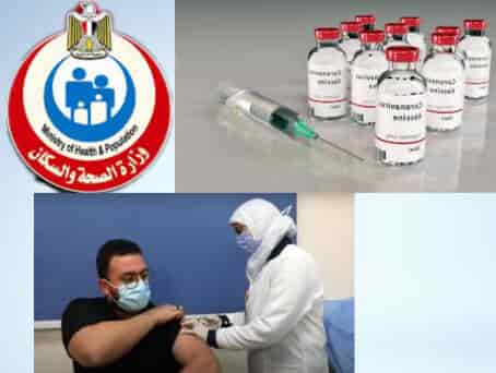 وزارة الصحة تعلن عن موقع تطعيمات فيروس كورونا
