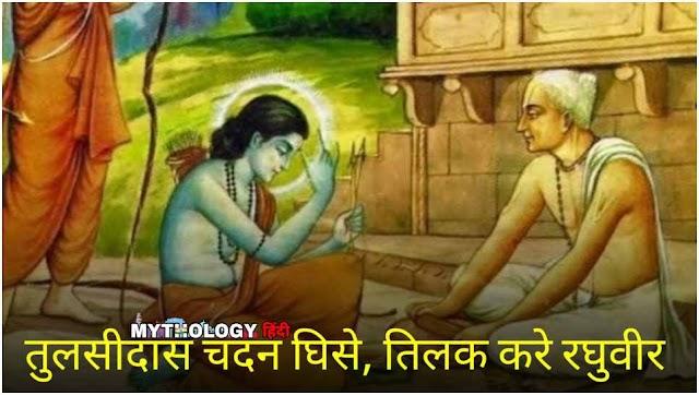 गोस्वामी तुलसीदास का भगवान श्री राम से मिलन की कथा :तुलसीदास चंदन घिसे तिलक करे रघुवीर