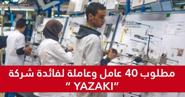 """مطلوب 40 عامل وعاملة لفائدة شركة """"YAZAKI """""""