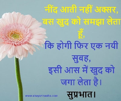 Suprabhat Good Morning Quotes with Images in Hindi:-
