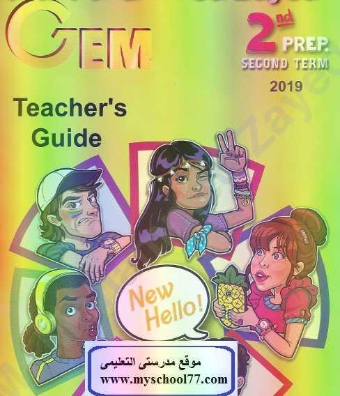 اجابات كتاب gem  تانيه اعدادى ترم ثانى 2019 - موقع مدرستى