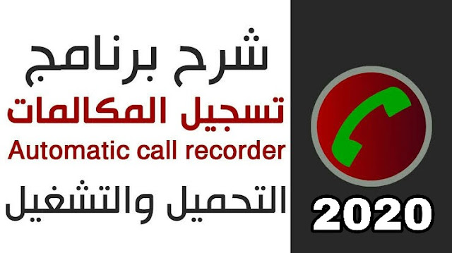 تحميل برنامج مسجل المكالمات Call Recorder 2020 للاندرويد اصدار كامل مجانا