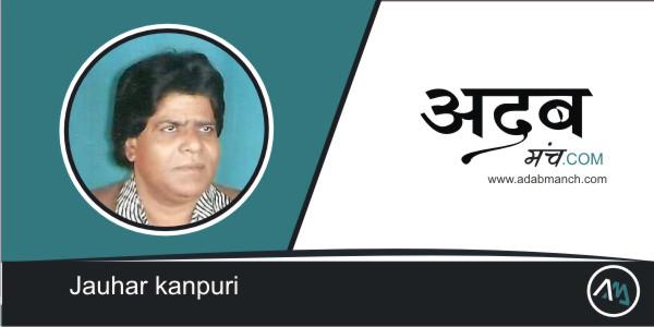 Jauhar-Kanpuri