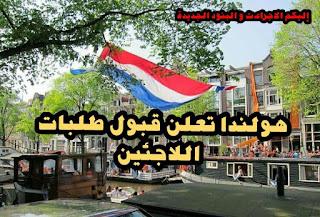 اللجوء الى هولندا 2019 هولندا تقبل طلبات لجوء اليكم الاجراءت و البنود الجديدة لطلب اللجوء