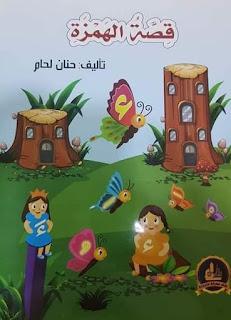 قصة الهمزة قصة تعليمية ممتازة للأطفال