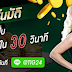 The Best Thai Online Casinos