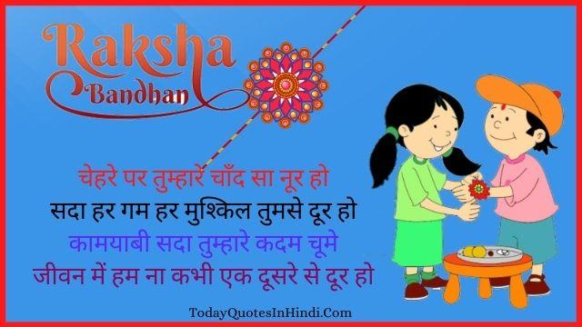 best wishes for raksha bandhan in hindi, shayari raksha bandhan