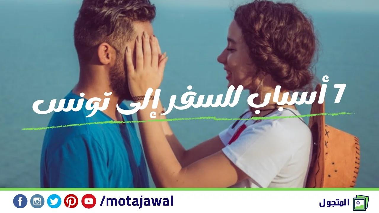 7 أسباب للسفر إلى تونس