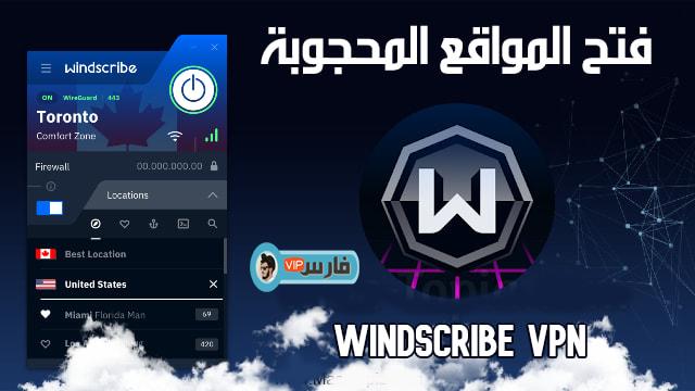 تحميل برنامج Windscribe للكمبيوتر,تحميل برنامج Windscribe مفعل مدى الحياة,Windscribe VPN,تحميل برنامج Windscribe مهكر للاندرويد,تحميل برنامج Windscribe VPN للاندرويد,Windscribe تفعيل,تطبيق Windscribe,Windscribe Pro