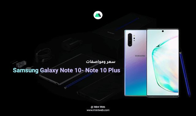 سعر ومواصفات Samsung Galaxy Note 10 و Note 10 Plus