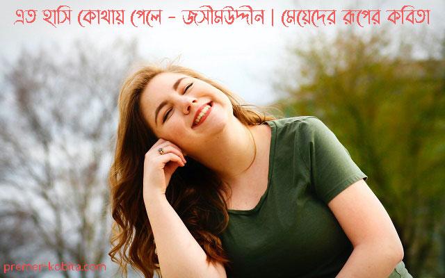 eto-hasi-kothay-pele-jasimuddin-meyeder-ruper-kobita-kothai