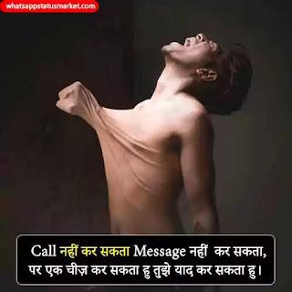 Baat Na Karne ki Shayari pic
