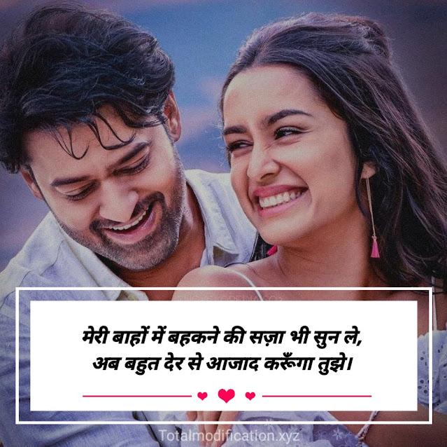 86+ Romantic shayari for gf in hindi | Status for Girlfriend