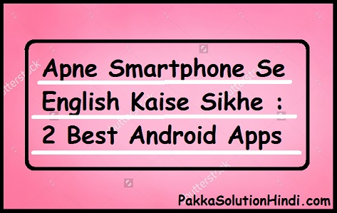 Apne Mobile Se English Kaise Sikhe - Learn English From Your Smartphone