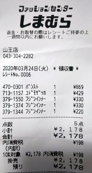 しまむら 山王店 2020/3/24 のレシート