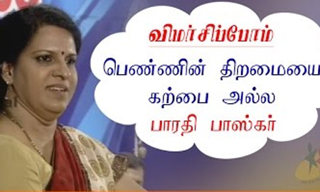 Criticise a Girl for her Ability and Not Virginity : Bharathy Baskar | Kalyanamalai