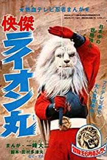 Kaiketsu Lion Maru