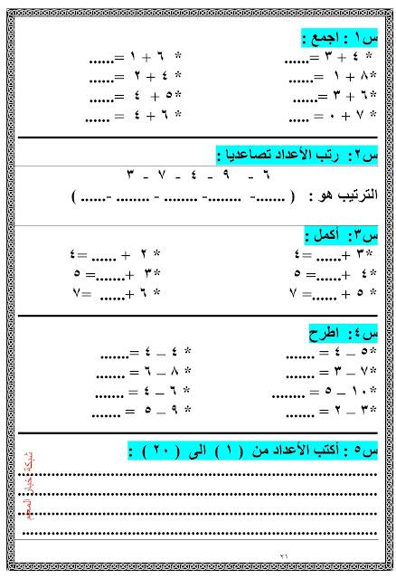 مذكرة الحساب  للصف الاول الابتدائي بطريقة مبسطة 2018