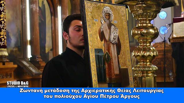 Ζωντανή μετάδοση της Αρχιερατικής Θείας Λειτουργίας του πολιούχου Αγίου Πέτρου Άργους (βίντεο)