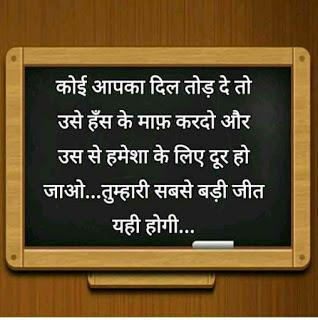 hindi suvichar wallpaper10